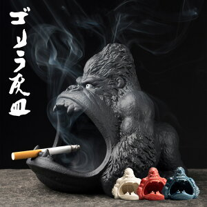 ゴリラ キングコング 灰皿 陶器製 大サイズ【タバコ 煙草 アッシュトレイ BIG ビッグ 小物入れ 動物 インテリア 雑貨 おもしろ 巨大 ごりら】