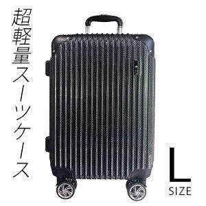 スーツケース Lサイズ キャリーケース キャリーバッグ 黒 超軽量【高性能8輪キャスター PC素材 高級感 TSAロック 拡張ファスナー 強化ファスナー 静音キャスター 1610 ブラック SARAHUEA】