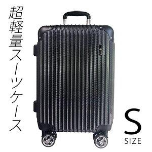 スーツケース 機内持ち込み Sサイズ キャリーケース キャリーバッグ 黒 超軽量【機内持込可 高性能8輪キャスター PC素材 高級感 TSAロック 拡張ファスナー 強化ファスナー 静音キャスター 1610