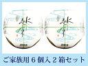 ▼水まんじゅう(夏限定)▼ご家族用6個入2箱セット
