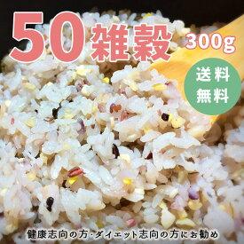 雑穀米 雑穀【50雑穀】300g ダイエット 送料無料 国産 大麦 もち麦 玄米 黒米 大豆 アマランサス