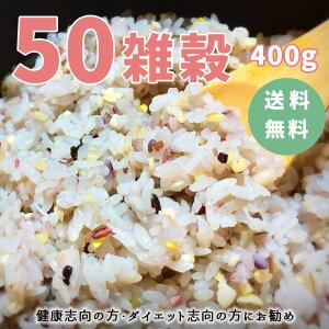 雑穀米 雑穀【50雑穀】400g ダイエット 送料無料 国産 大麦 もち麦 玄米 黒米 大豆 アマランサス