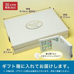 マシュマロ電報箱サイズ30文字用