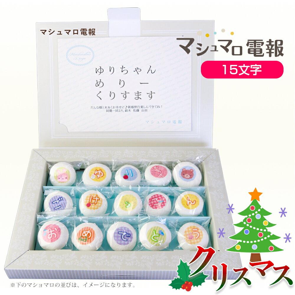 クリスマス限定 マシュマロ電報(15文字) 送料無料