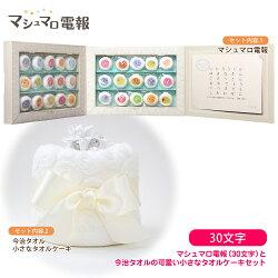 マシュマロ電報(30文字)と今治タオルの可愛い小さなタオルケーキセット送料無料