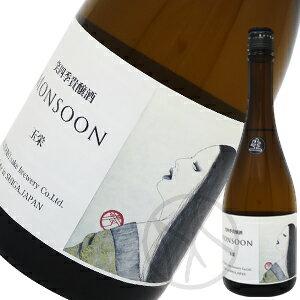 笑四季 モンスーン 玉栄 貴醸酒(火入れ)720ml