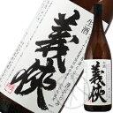 義侠 純米原酒 滓がらみ 五百万石(生酒) 720ml