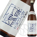 八海山 しぼりたて生原酒 越後で候(青)1800ml