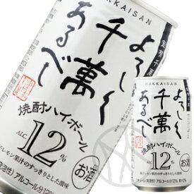 八海山 よろしく千萬あるべし 焼酎ハイボール350ml