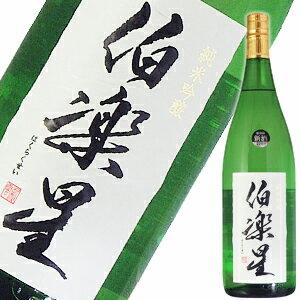 伯楽星 純米吟醸(生詰) 1800ml