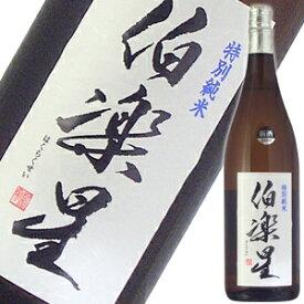 伯楽星 特別純米酒(生詰) 1800ml