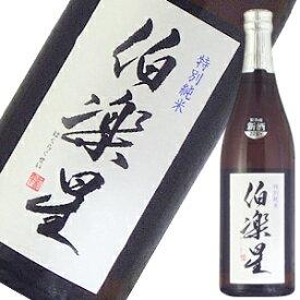 伯楽星 特別純米酒(生詰) 720ml
