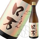 ロ万(ろまん) 純米吟醸 無濾過1回火入 720ml