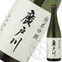 廣戸川 純米吟醸(瓶燗火入れ1回)720ml