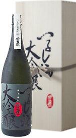 豊盃 大吟醸酒つるし 1800ml【専用桐箱付き】
