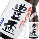 豊盃 純米しぼりたて(無濾過生原酒)1800ml