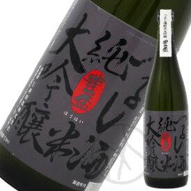 豊盃 純米大吟醸酒つるし1800ml【専用桐箱付】