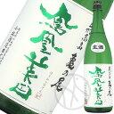 鳳凰美田 緑判 亀の尾 純米吟醸 無濾過本生 1800ml