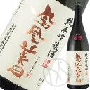 鳳凰美田 純米吟醸 火入酒 1800ml