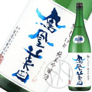 鳳凰美田 初しぼり純米吟醸無濾過本生1800ml