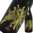 鳳凰美田 Black Phoenix 純米吟醸 瓶燗火入 1800ml