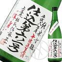 上喜元 純米吟醸無濾過生原酒 仕込み61号720ml