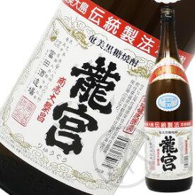 黒糖焼酎30度 龍宮 1800ml