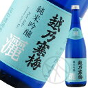 越乃寒梅 純米吟醸酒 灑(さい)720ml