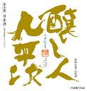 【完全予約制】醸し人九平次 うすにごり 黒田庄産山田錦(生酒)1800ml