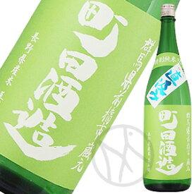 町田酒造 特別純米美山錦 直汲み無濾過生酒 1800ml