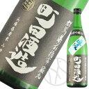 町田酒造 純米吟醸 山田錦 直汲み生酒 720ml