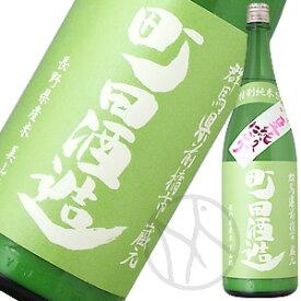 町田酒造 特別純米 夏純うすにごり 美山錦 1800ml