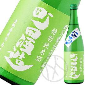 町田酒造 特別純米美山錦 にごり生酒 720ml