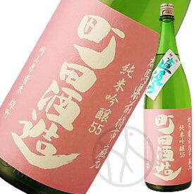 町田酒造 純米吟醸55 雄町 直汲み生酒 1800ml