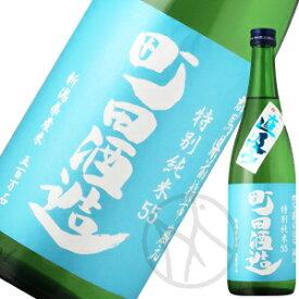町田酒造 特別純米 五百万石 直汲み無濾過生酒 720ml