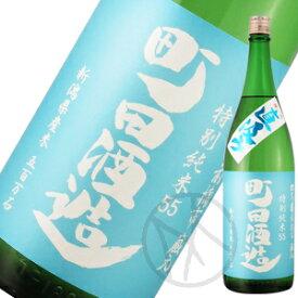 町田酒造 特別純米 五百万石 直汲み無濾過生酒 1800ml