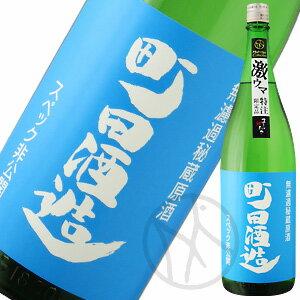 町田酒造 無濾過秘蔵生原酒 スペック非公開 番外編 ましだやコレクション2018(青ラベル)1800ml