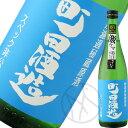 町田酒造 無濾過秘蔵生原酒 スペック非公開 番外編 ましだやコレクション2017(青ラベル)720ml