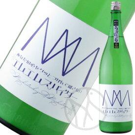 町田酒造 MMスパイダー うすにごり(生酒) 1800ml