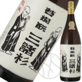 三諸杉 菩提もと(ぼだいもと)純米酒 1800ml