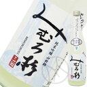 みむろ杉 純米吟醸山田錦 おりがらみ無濾過生酒 720ml