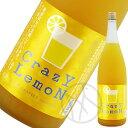 クレイジーレモン 1800ml
