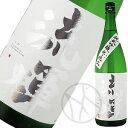流輝 純米吟醸 五百万石 無濾過生酒(シルバー) 1800ml