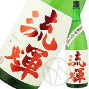 流輝 純米吟醸 山田錦 無濾過生酒(赤) 1800ml