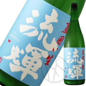 流輝 純米 夏囲い(おりがらみ) 生酒 1800ml