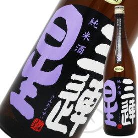 三連星(黒) 純米酒 ひやおろし 1800ml