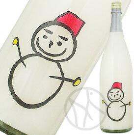 仙禽 雪だるま(しぼりたて活性にごり酒) 1800ml【クール便(送料+324円)】