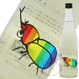 仙禽 夏の酒 かぶとむし 720ml