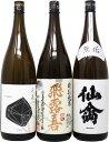 日本酒3本飲み比べセット (飛露喜・天美・仙禽)