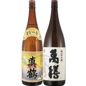 芋焼酎25° 萬膳(黒麹)・真鶴(白麹) 1800ml...
